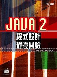 JAVA 2程式設計從零開始