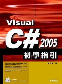 Visual C# 2005初學指引