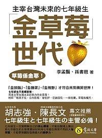 金草莓世代:主宰臺灣未來的七年級生