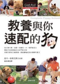 教養與你速配的狗