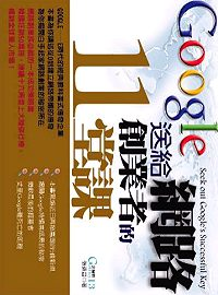 Google送給網路創業者的11堂課 =  Seek out google