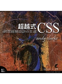 超越CSS  :  網頁視覺設計的王道