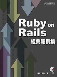 Ruby On Rails經典範例集 /