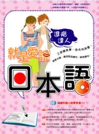 就是愛說日本語,進階達人