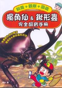 獨角仙:鍬形蟲完全飼育手冊