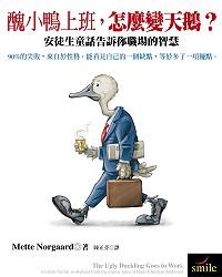 醜小鴨上班, 怎麼變天鵝? :  安徒生童話告訴你職場的智慧 /