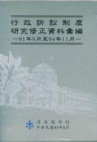 行政訴訟制度研究修正資料彙編(91年9月至94年11月)