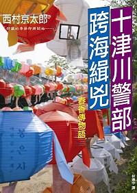 十津川警部跨海緝兇 :  春香傳物語 /