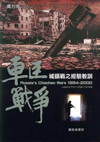 車臣戰爭1994-2000:城鎮戰之經驗教訓