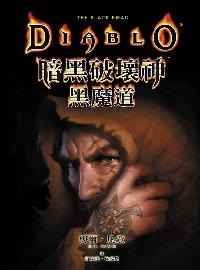 暗黑破壞神:黑魔道