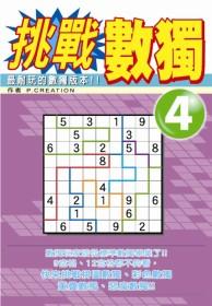 挑戰數獨(04)