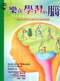 樂在學習的腦 :  神經科學可以解答的教育問題 /