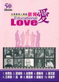 教育愛 :  臺灣教育人物誌 /