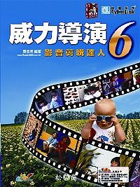 威力導演6:影音剪輯達人