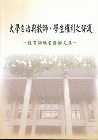 大學自治與教師、學生權益之保護 :  教育訴願業務論文集 /