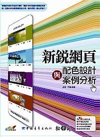 新銳網頁與配色設計案例分析