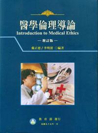 醫學倫理導論