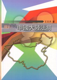 嬗變中之中國大陸法制 /