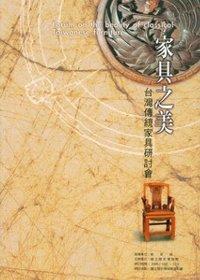 家具之美:台灣傳統家具研討會論文集