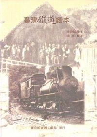 臺灣鐵道讀本
