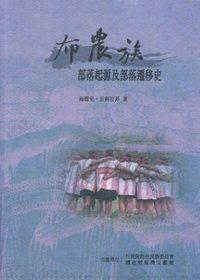 布農族部落起源及部落遷移史 /