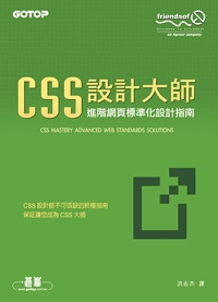 CSS設計大師:進階網頁標準化設計指南