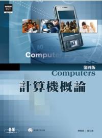 計算機概論 = Computers
