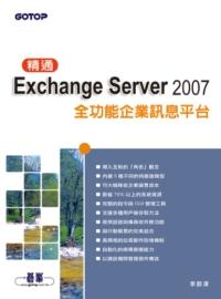 精通Exchange Server 2007:全功能企業訊息平台