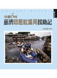 大愛之河 :  慈濟印尼紅溪河援助記 /