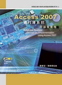 Access 2007資料庫系統理論與實務