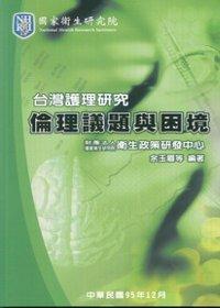 台灣護理研究—倫理議題與困境