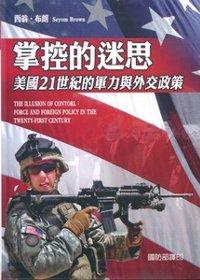 掌控的迷思:美國21世紀的軍力與外交政策