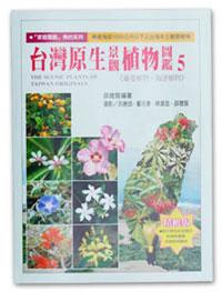 台灣原生景觀植物圖鑑5