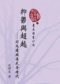 抑鬱與超越:司馬遷與漢武帝時代