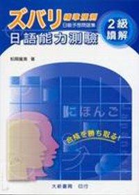 精準預測日語能力測驗