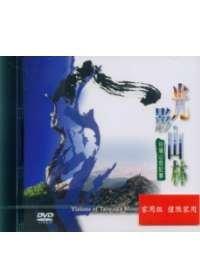 光影山林—台灣山岳紀事