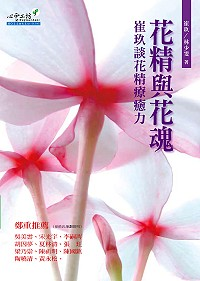 花精與花魂 =  The power of flowers essence therapy : 崔玖談花精療癒力 /