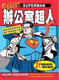辦公室超人:讓自己成為辦公室裡不可或缺的人物