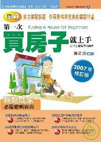 第一次買房子就上手(2007修訂版) /