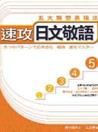 速攻日文敬語 :  五大類型表現法 /