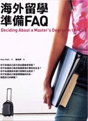 海外留學準備FAQ