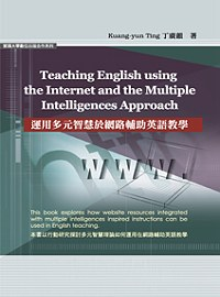 Teaching English using the internet and multi