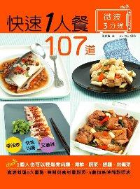 107道3分鐘微波快速1人餐:1個人也可以輕鬆煮:肉類、海鮮、蔬菜、飯麵、常備菜
