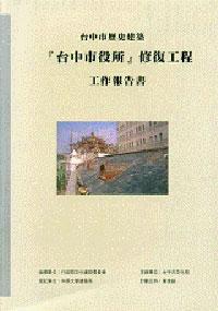 台中歷史建築~台中市役所~修復工程工作報告書