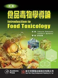 新版食品毒物學導論
