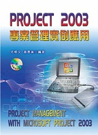 Project 2003專案管理實例應用