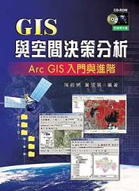 GIS與空間決策分析 : Arc GIS入門與進階