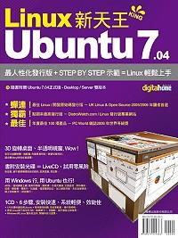 Linux新天王Ubuntu 7.04