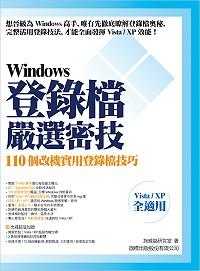 Windows登錄檔嚴選密技 :  110個改機實用登錄檔技巧 /