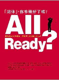 「退休」,你準備好了嗎?All Ready? :  每種退休生活都有一個數字,想知道你的嗎? /